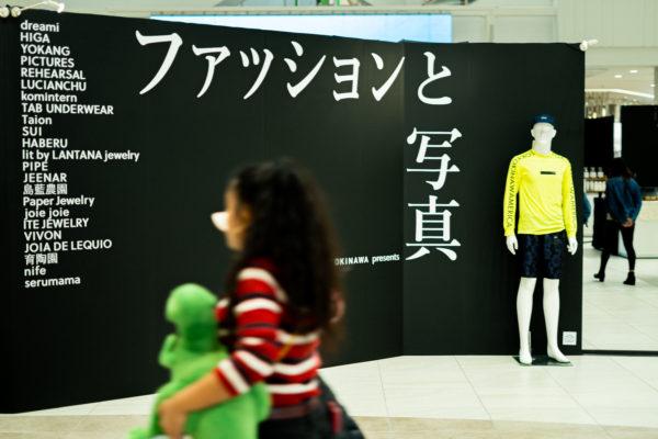Fashion and Portrait of Okinawa / Exhibition